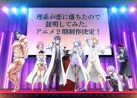 Влюблённые учёные и научное доказательство любви 2 / Rikei ga Koi ni Ochita no de Shoumei shitemita. 2